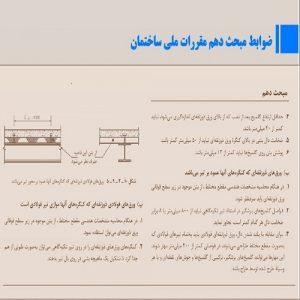 ضوابط طراحی سقف عرشه فولادی