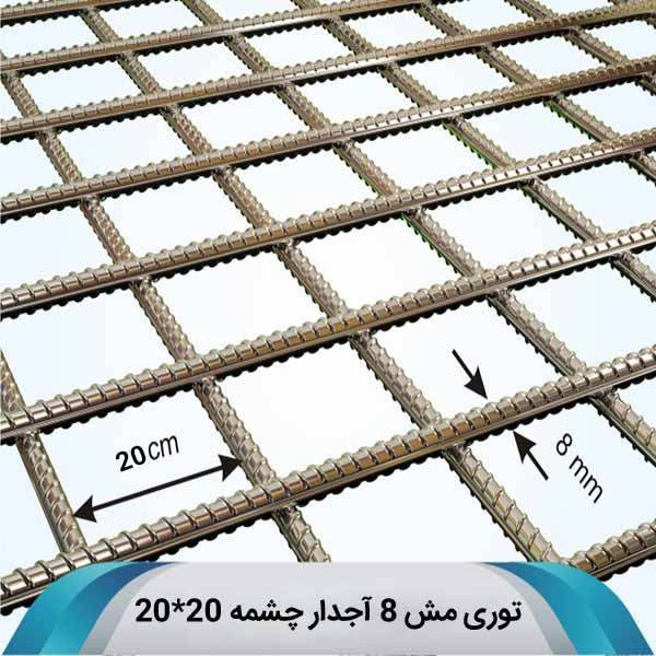 مش 8 آجدار چشمه 20*20